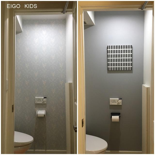 トイレ 新・旧