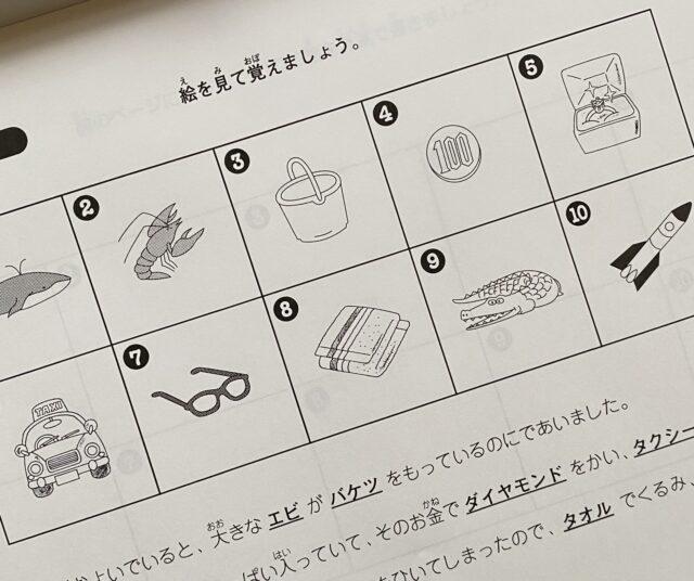 七田式右脳1