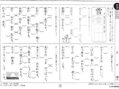 七田式国語2年生